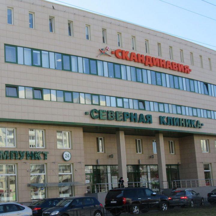 Северная клиника Скандинавия